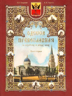 Одесса Православная в событиях и лицах эпох