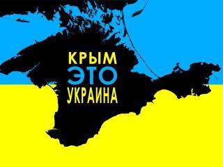 Крым это Украина!